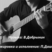 All That I Have in My Life - Vyacheslav Dobrynin