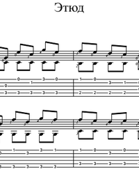 Sheet music, tabs for guitar. Etude # 64.