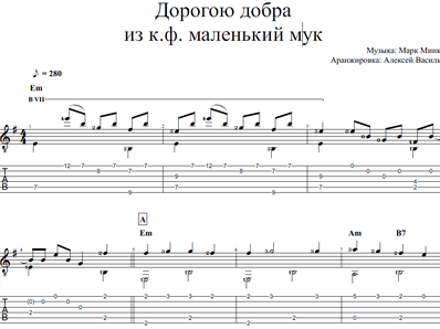 Sheet music, tabs for guitar. Road of Good