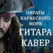He's a Pirate - Ханс Циммер