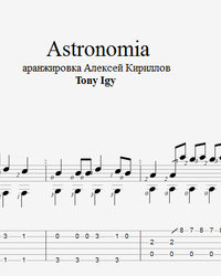 Sheet music, tabs for guitar. Astronomia.