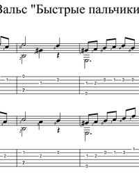 "Sheet music, tabs for guitar. Waltz ""Quick Fingers""."