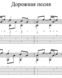 Sheet music, tabs for guitar. Road Song .