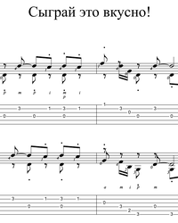 Sheet music, tabs for guitar. Play it Delicious!.
