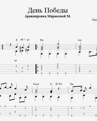 Sheet music, tabs for guitar. Victory Day.