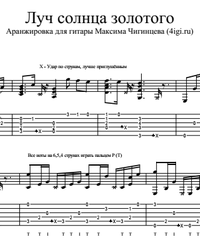 Sheet music, tabs for guitar. Golden Ray of Sunshine (serenade of Troubadour) .