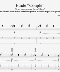 "Sheet music, tabs for guitar. Etude of the bass muffling ""Couple""."