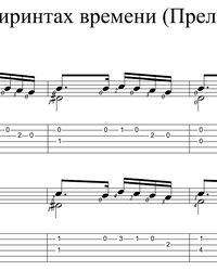 Sheet music, tabs for guitar. In the Maze of Time (Prelude).