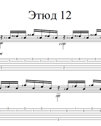 Sheet music, tabs for guitar. Etude #12.