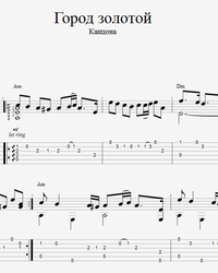 Sheet music, tabs for guitar. Canzone.