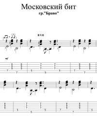 Sheet music, tabs for guitar. Moscow Bit.