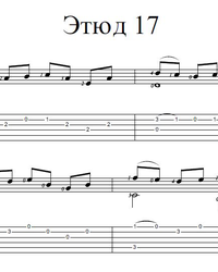 Sheet music, tabs for guitar. Etude #17.
