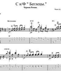 Sheet music, tabs for guitar. The Fugitives (ost) .