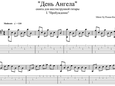 "Sheet music, tabs for guitar. ""Awakening"" from the suite ""Angel Day"""