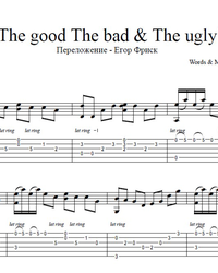 Noten, Tabulaturen für die Gitarre. The Good, the Bad and the Ugly (OST).