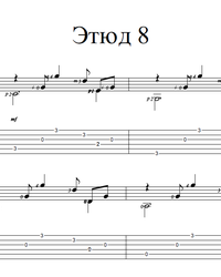 Sheet music, tabs for guitar. Etude #8.