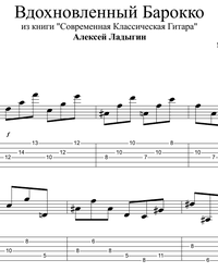 Sheet music, tabs for guitar. Inspired by Baroque.
