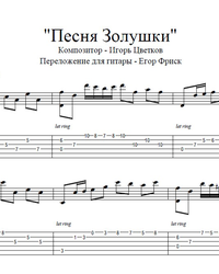 Sheet music, tabs for guitar. Cinderella's Song.