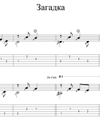 Sheet music, tabs for guitar. Riddle.