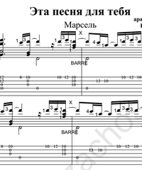 Sheet music, tabs for guitar. This Song is for You .