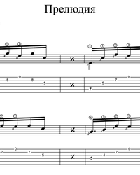 Sheet music, tabs for guitar. Prelude.