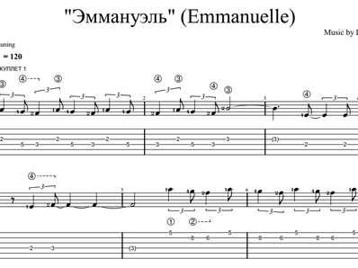 Sheet music, tabs for guitar. Emmanuelle