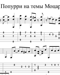 Sheet music, tabs for guitar. Potpourri on themes by W. Mozart.