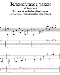 Sheet music, tabs for guitar. Green-eyed Taxi.