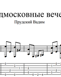 Sheet music, tabs for guitar. Moscow Suburban Night.