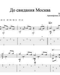 Sheet music, tabs for guitar. Goodbye, Moscow!.