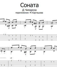 Sheet music, tabs for guitar. Sonata.