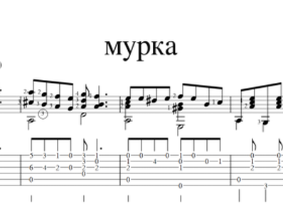 Sheet music, tabs for guitar. Murka