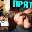 Прятки - HammAli And Navai