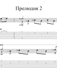 Sheet music, tabs for guitar. Prelude #2.