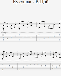Sheet music, tabs for guitar. Cuckoo.