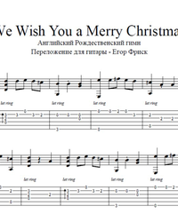 Noten, Tabulaturen für die Gitarre. We Wish You a Merry Christmas .