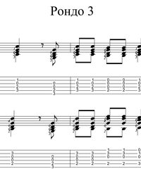 Sheet music, tabs for guitar. Rondo #3.