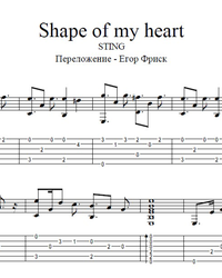 Ноты, табы для гитары. Shape of My Heart.