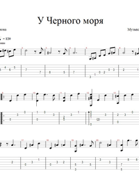 Sheet music, tabs for guitar. At the Black Sea.