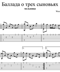 Sheet music, tabs for guitar. A Ballad of Three Sons .
