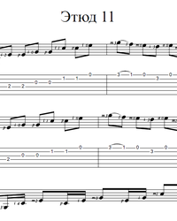 Sheet music, tabs for guitar. Etude #11.