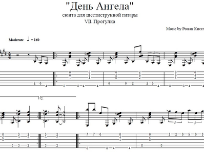 "Sheet music, tabs for guitar. ""Stroll"" from the suite ""Angel Day"""