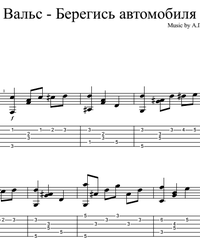 "Sheet music, tabs for guitar. Waltz from ""Uncommon Thief""."