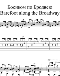 Noten, Tabulaturen für die Gitarre. Barefoot on Broadway.