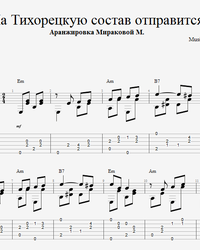 Sheet music, tabs for guitar. The Train Will Go to Tikhoretskaya.
