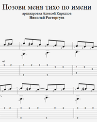 Sheet music, tabs for guitar. Call Me Quietly By Name.