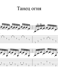 Sheet music, tabs for guitar. Dance of Fire.