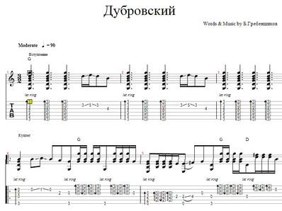 Sheet music, tabs for guitar. Dubrovskiy