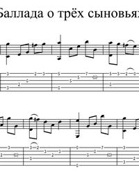 Sheet music, tabs for guitar. A Ballad of Three Sons.