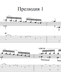 Sheet music, tabs for guitar. Prelude #1.